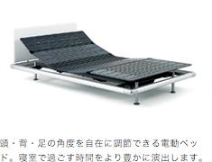 頭・背・足の角度を自在に調節できる電動ベッド。寝室で過ごす時間をより豊かに演出します。