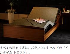 すべての時を快適に。パラマウントベッドの「インタイム トラスト」